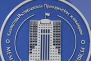 В Алматинской области состоялось торжественное открытие филиала Академии госуправления при Президенте РК