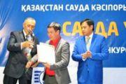 5 предприятий Алматинской области стали победителями республиканского конкурса «Сауда үздігі-2018»