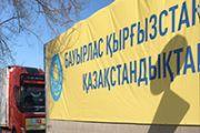 Казахстан направил в Кыргызстан 400 аппаратов ИВЛ и 2 млн масок